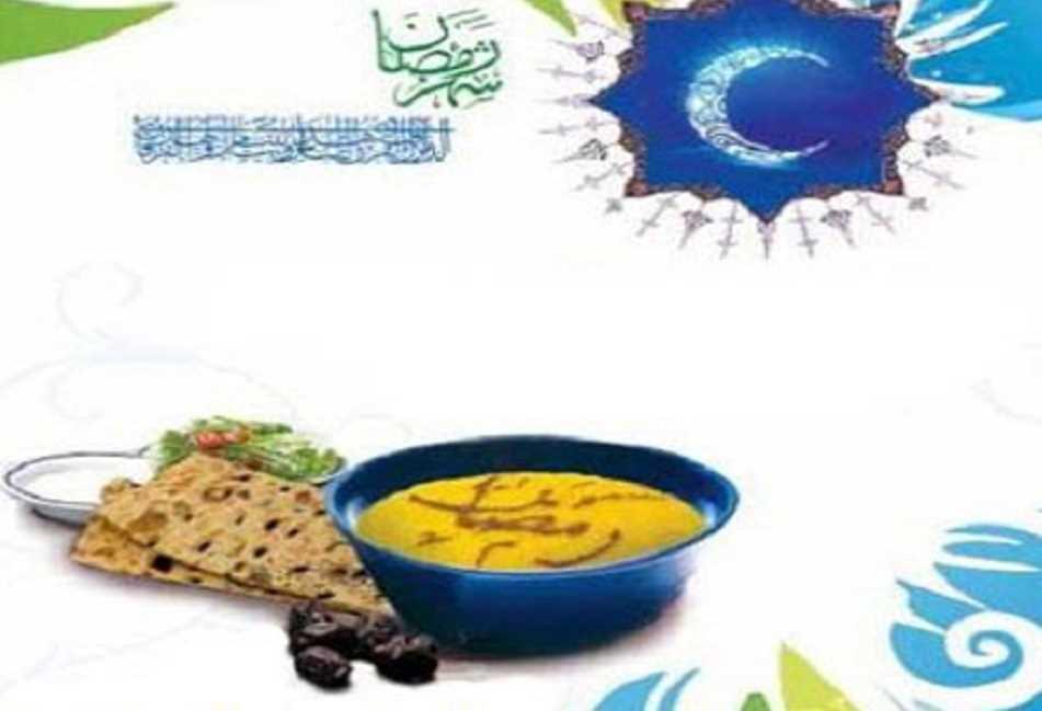آزمایش در ماه رمضان