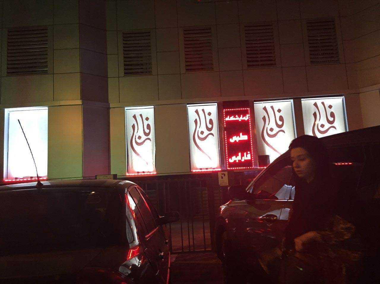آزمایشگاه تهران فارابی