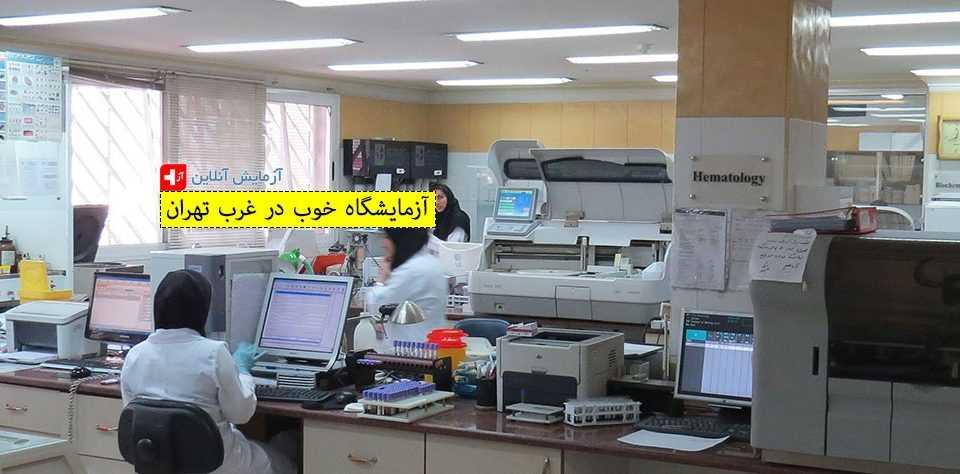 آزمایشگاه غرب تهران