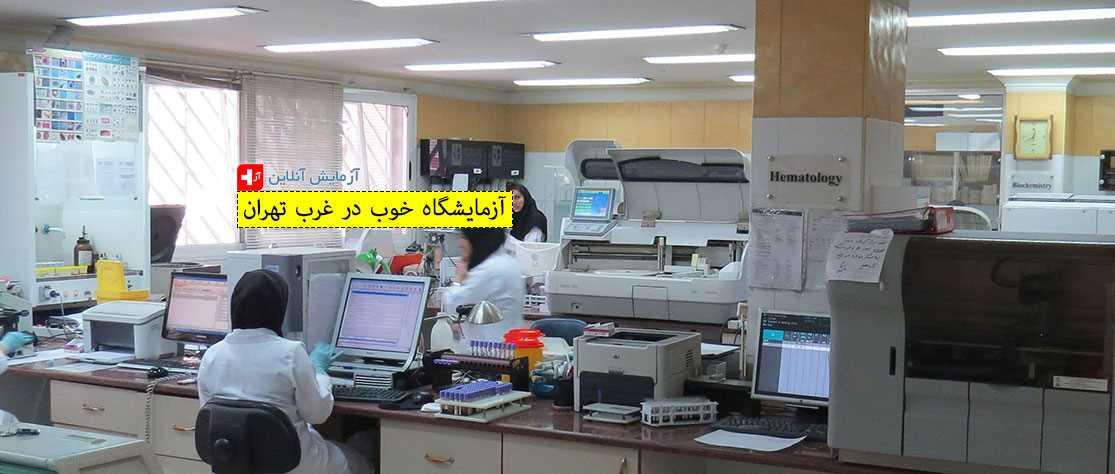 آزمایشگاه خوب در غرب تهران