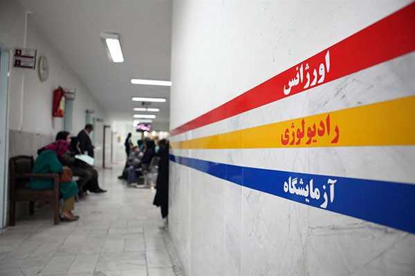 آزمایشگاه های دولتی تهران