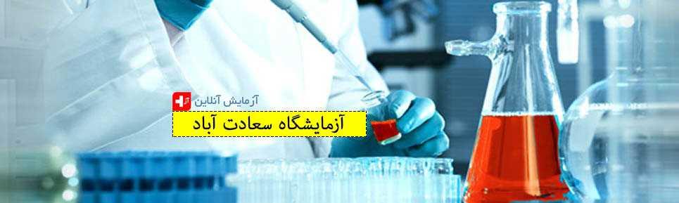 مرکز پاتوبیولوژی و آزمایشگاهی سعادت آباد