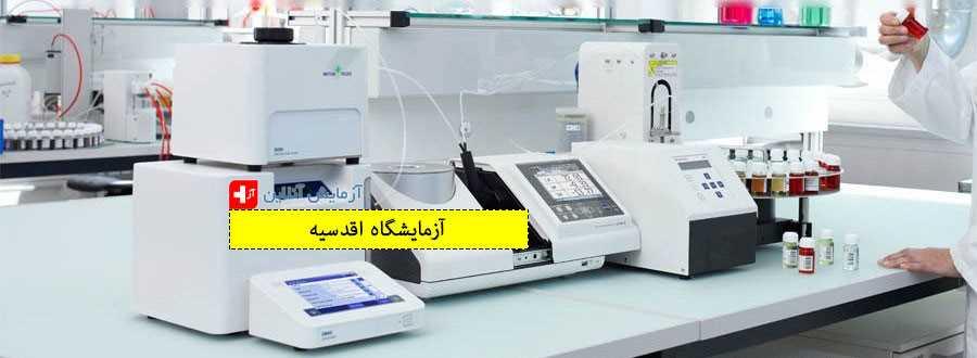 آزمایشگاه اقدسیه