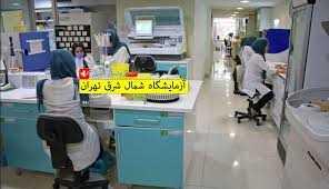 آزمایشگاه شمال شرق تهران