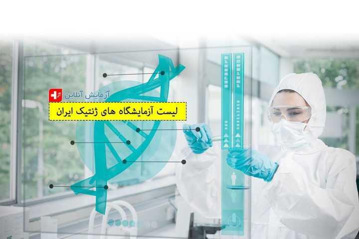 لیست آزمایشگاه های ژنتیک تهران