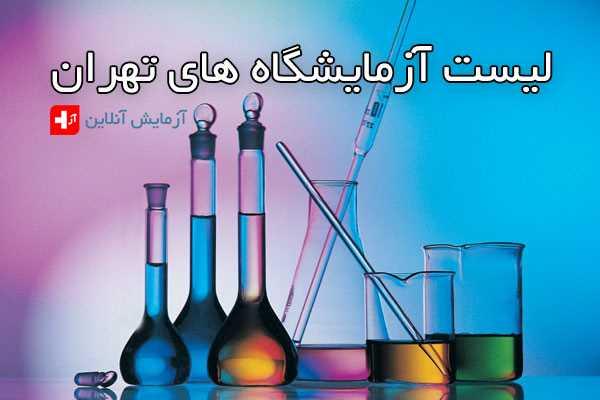 لیست آزمایشگاه های دولتی تهران