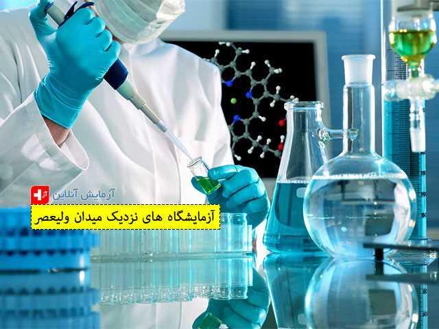 آزمایشگاه نزدیک به میدان ولیعصر