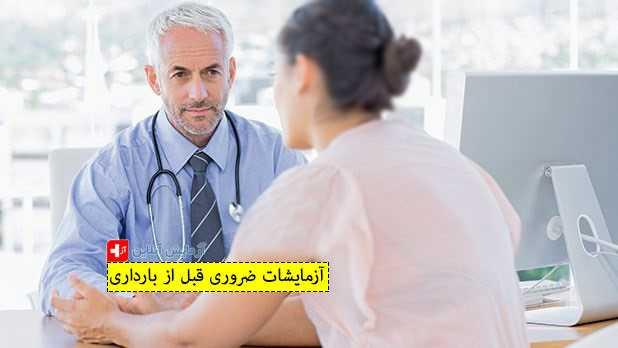 آزمایشات ضروری قبل از بارداری