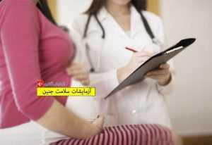 آزمایشات سلامت جنین