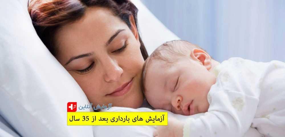 تست های بارداری بعد از 35 سال