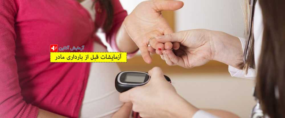 آزمایشات قبل از بارداری مادر