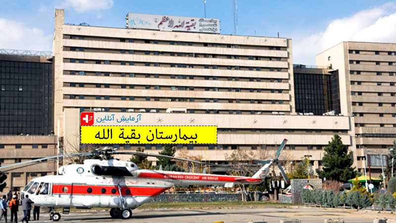بیمارستان بقیة الله