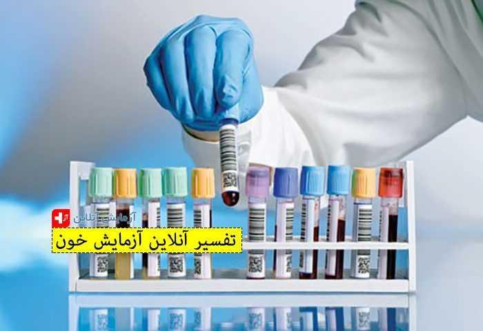 تفسیر آنلاین آزمایش خون