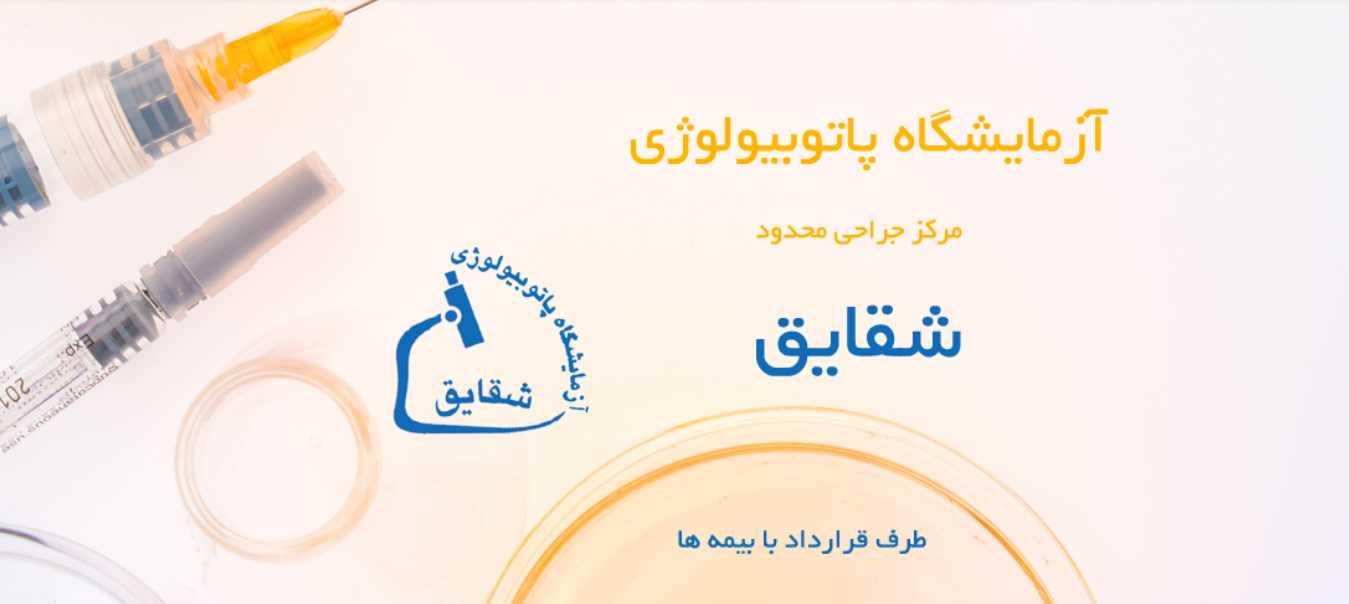 آزمایشگاه شقایق تهران