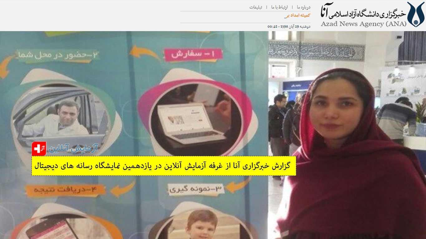 خبرگزاری آنا-آزمایش آنلاین