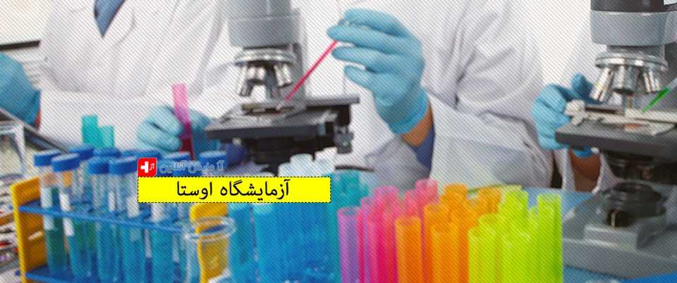 آزمایشگاه اوستا