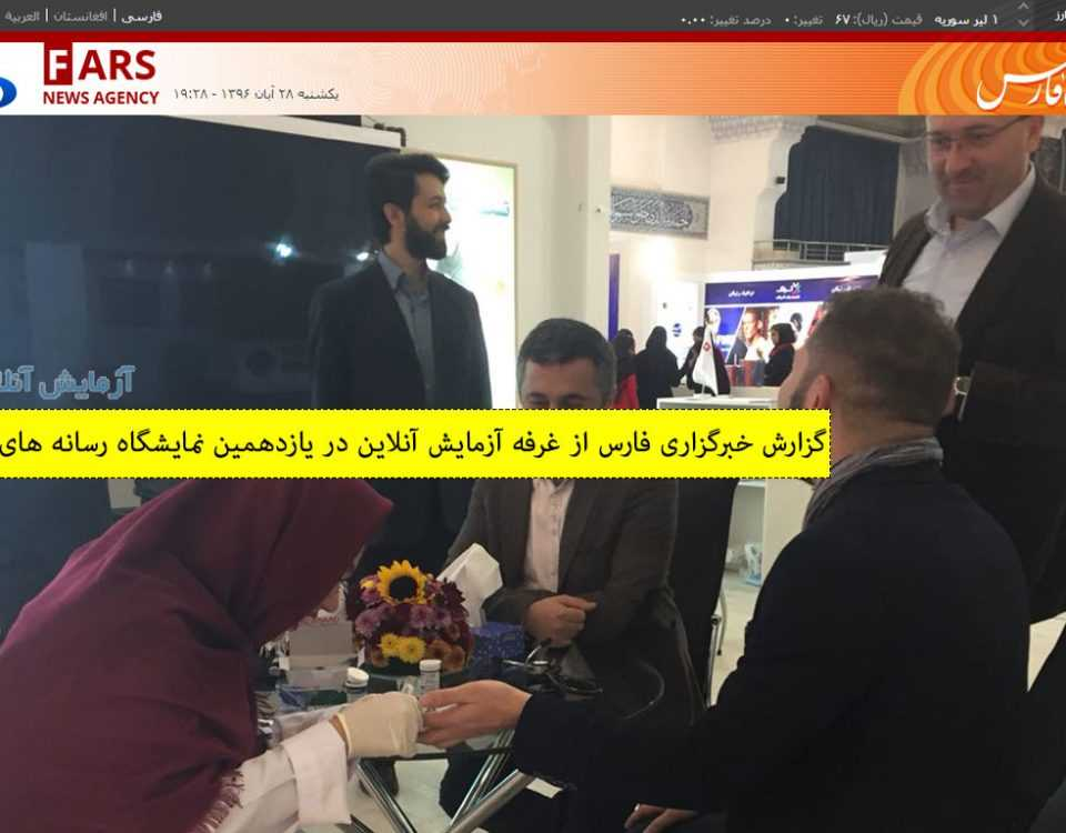 خبرگزاری فارس-آزمایش آنلاین