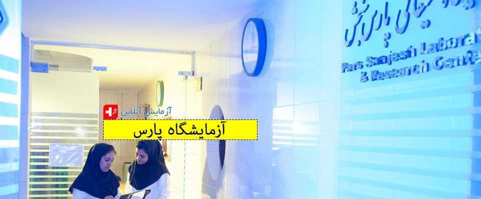 آزمایشگاه پارس