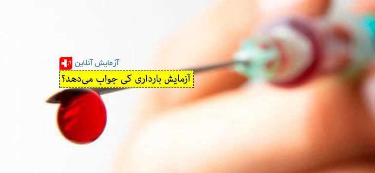 آزمایش خون بارداری