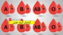آزمایش گروه خونی