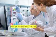 نکاتی که قبل از دادن آزمایش خون باید بدانید