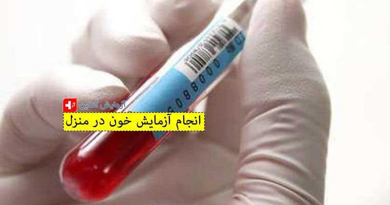 انجام آزمایش خون در منزل