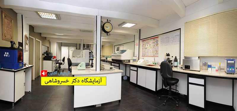 آزمایشگاه دکتر خسروشاهی