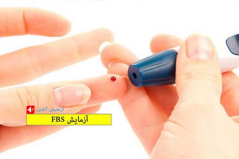 آزمایش FBS