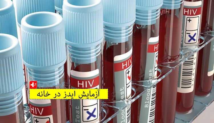 آزمایش ایدز در خانه