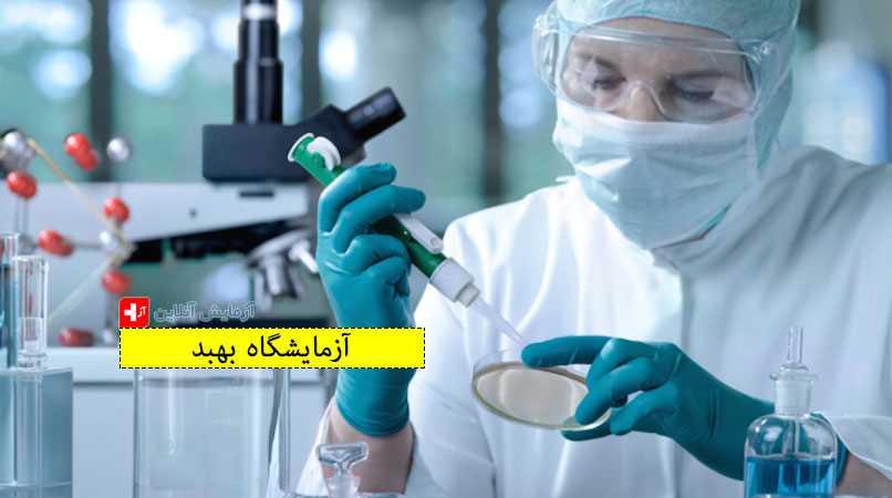 آزمایشگاه بهبد