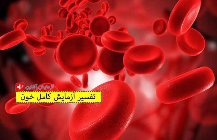 تفسیر آزمایش کامل خون