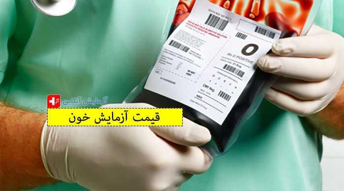 قیمت آزمایش خون