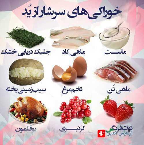 مواد غذایی سرشار از ید