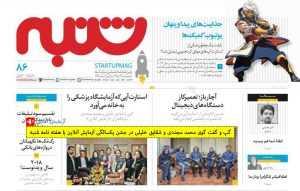 گپ و گفت گوی محمد مجددی و شقایق خلیلی در جشن یکسالگی آزمایش آنلاین با هفته نامه شنبه