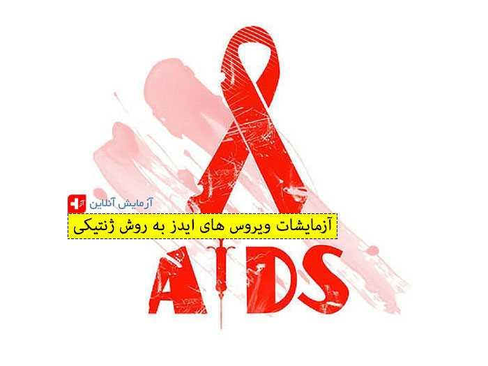 آزمایشات ویروس های ایدز به روش ژنتیکی