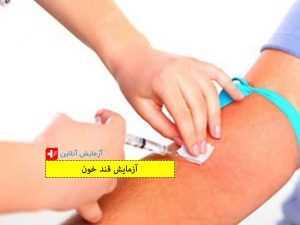 آزمایش قند خون