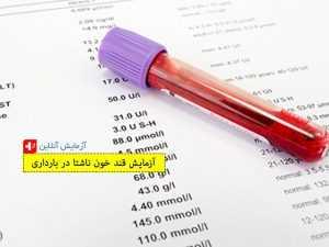 آزمایش قند خون ناشتا در بارداری