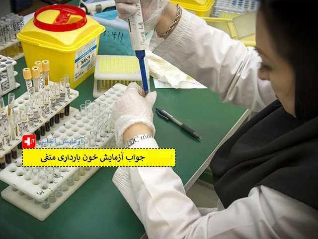 جواب آزمایش خون بارداری منفی