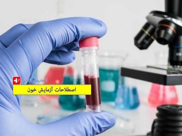 اصطلاحات آزمایش خون