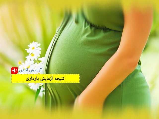 نتیجه آزمایش بارداری