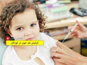 آزمایش قند خون در کودکان