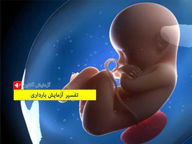 تفسیر آزمایش بارداری