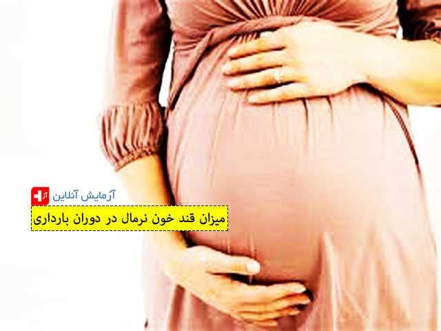 میزان قند خون نرمال در دوران بارداری