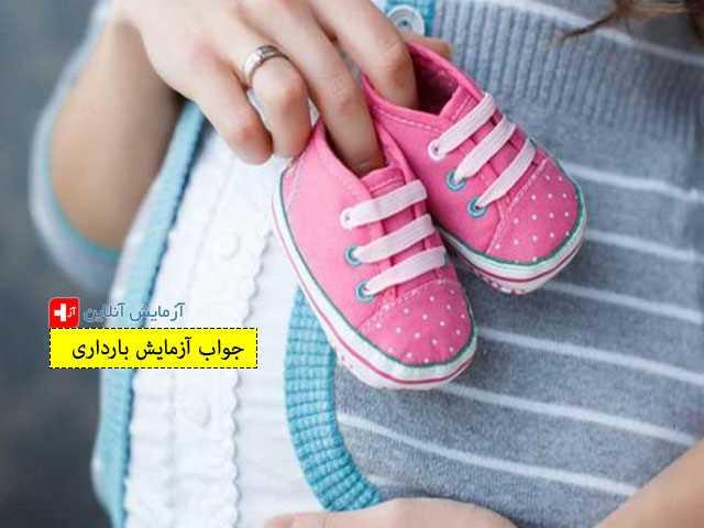 جواب آزمایش بارداری