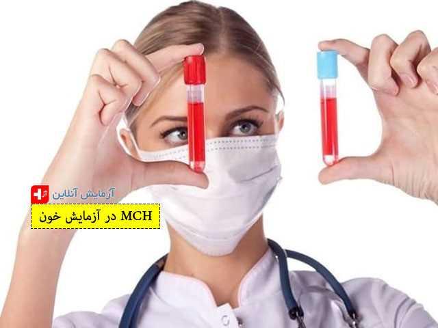 MCH در آزمایش خون