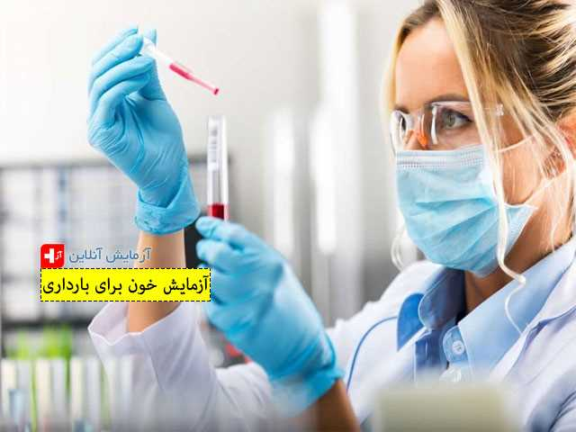 آزمایش خون برای بارداری