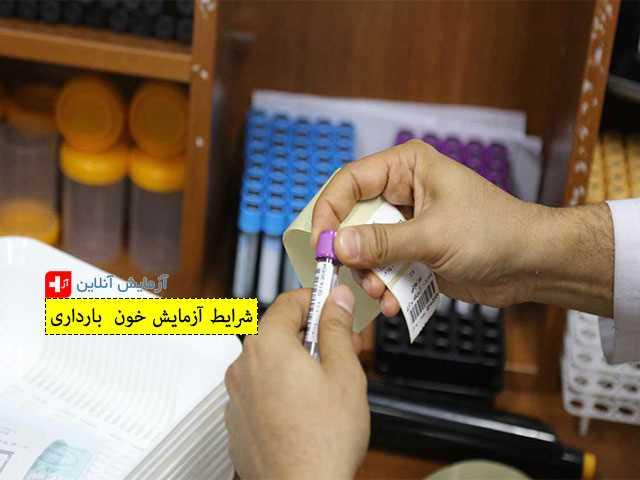 شرایط آزمایش خون بارداری