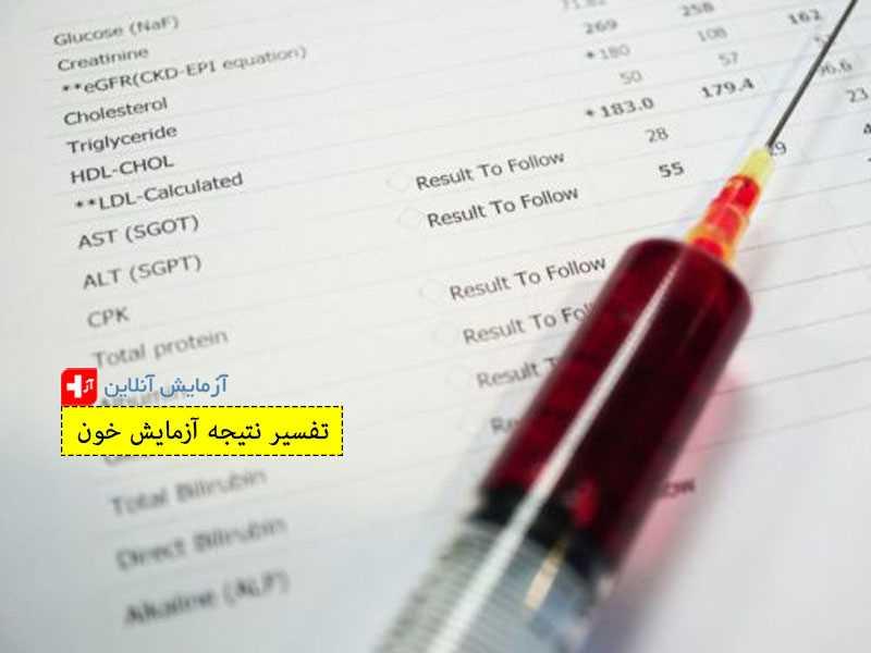 تفسیر نتیجه آزمایش خون