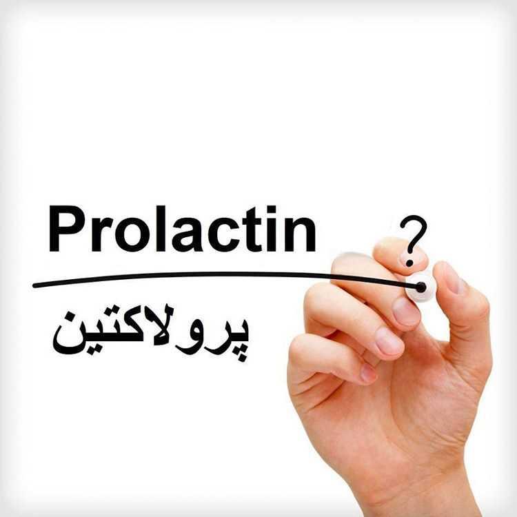 آزمايش پرولاكتين چیست؟