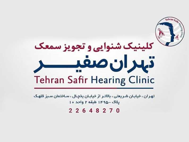 شنوایی سنجی و سمعک تهران صفیر